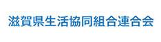 滋賀県生活協同組合連合会
