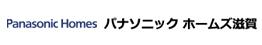 株式会社パナホーム滋賀