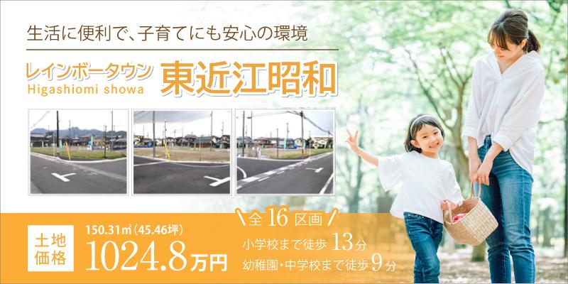 レインボータウン東近江昭和